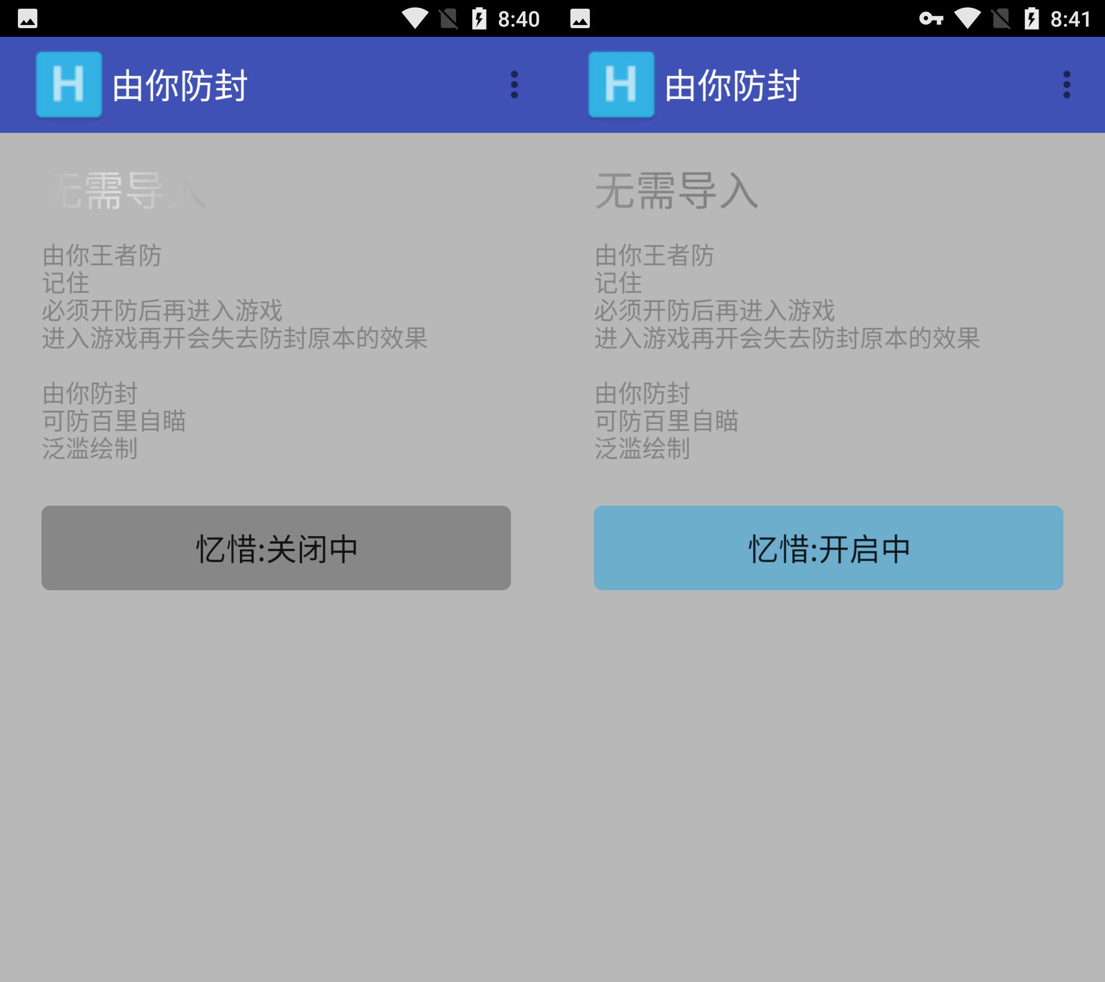 王者荣耀手游·防封·可防自瞄绘制V10.18免费版