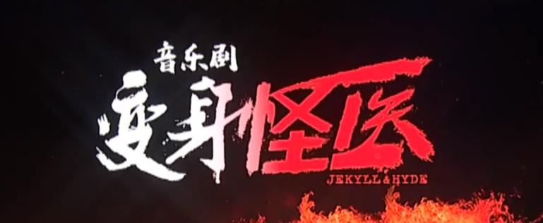 极客中心-Jekyll宣传海报