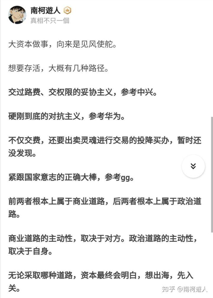 如何看待媒体称「字节跳动同意放弃 TikTok 股份,以达成在美交易」?会给中国互联网带来哪些影响?-6