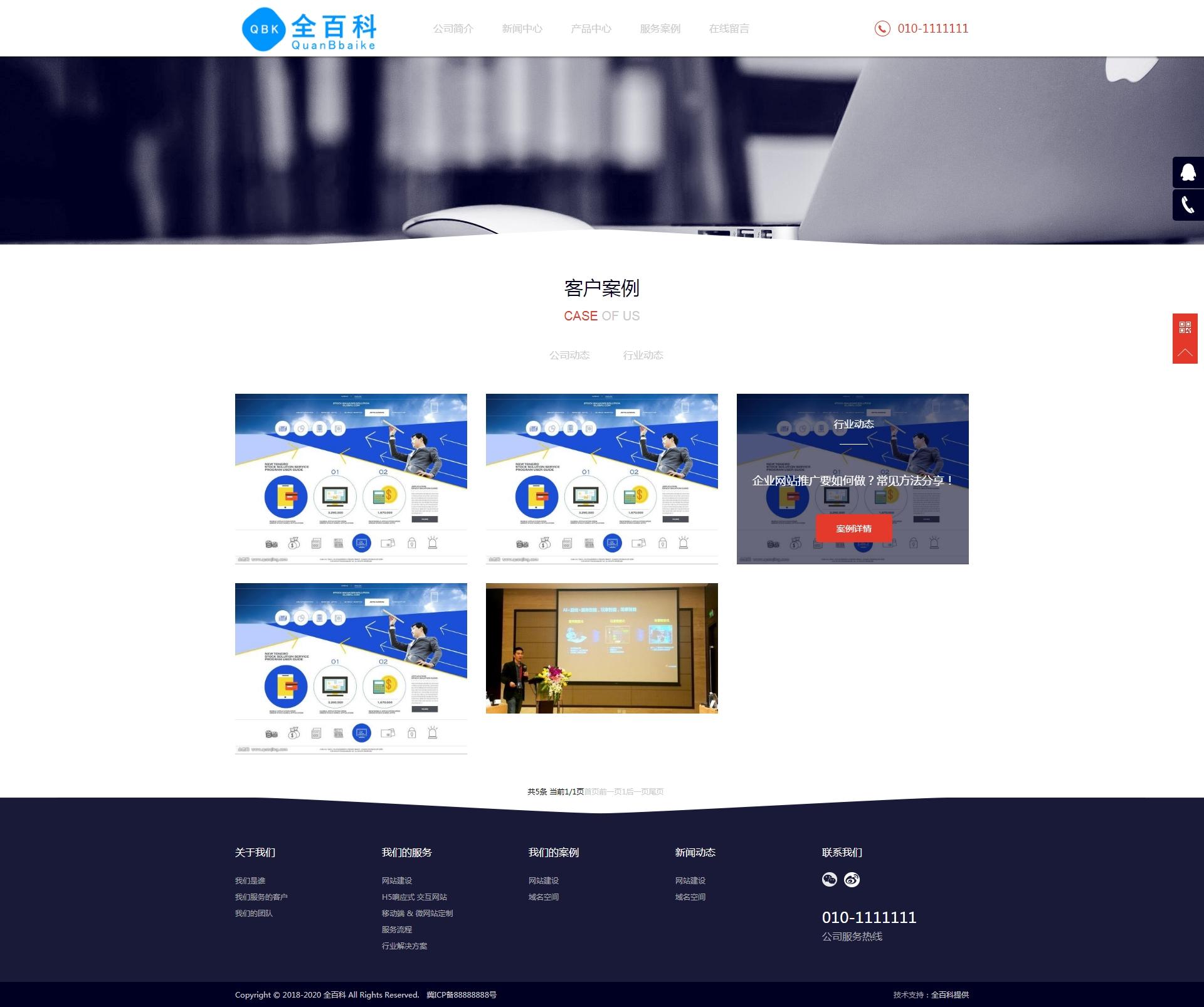 (自适应手机版)Pbootcms网络推广网站建设类公司模板【独家首发】