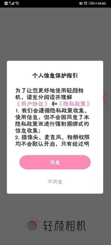 【安卓软件】轻颜相机3.2.9免登录VIP破解版