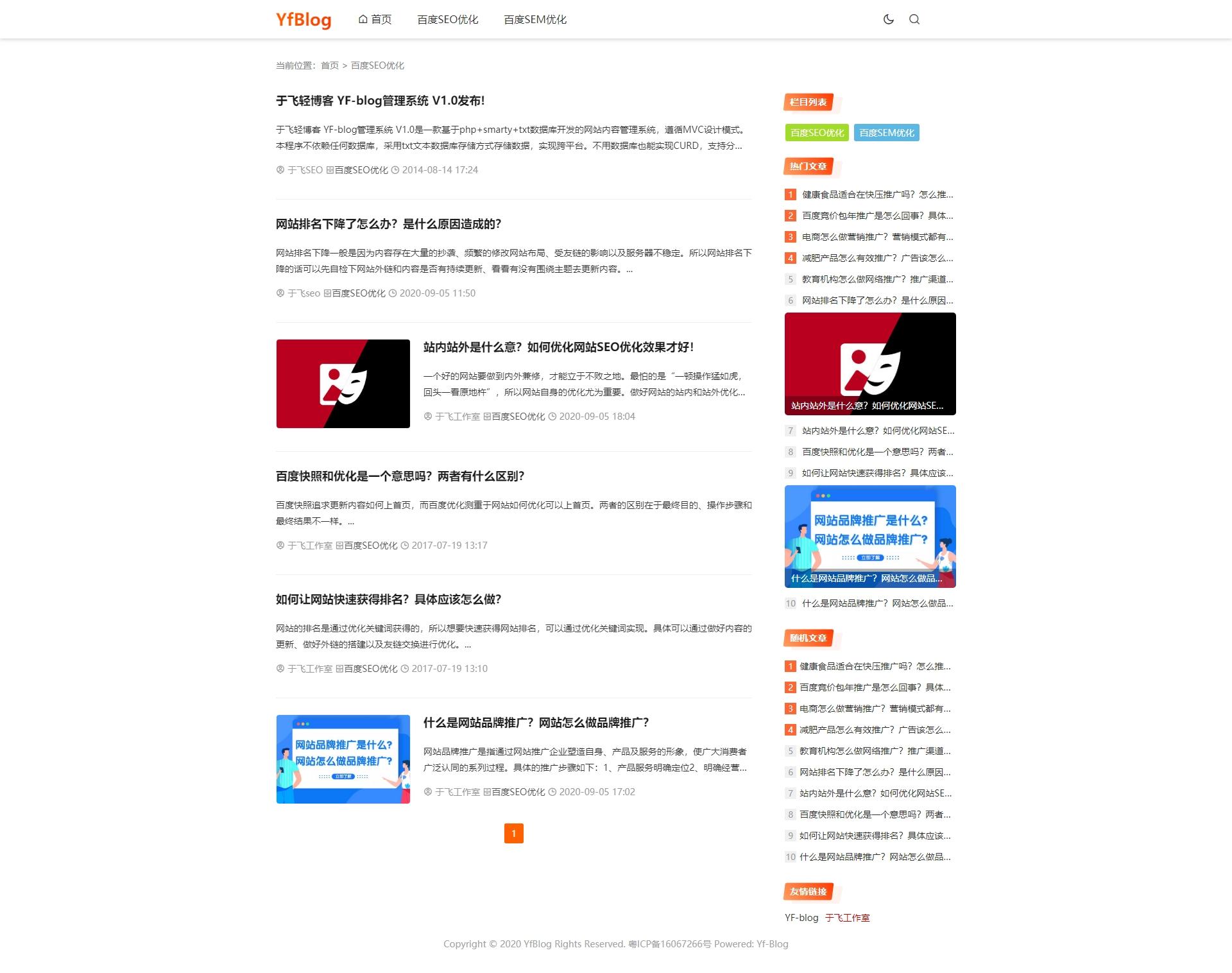 【独家首发】YfBlogv1.0(自适应资讯博客美化版源码)全开源无加密