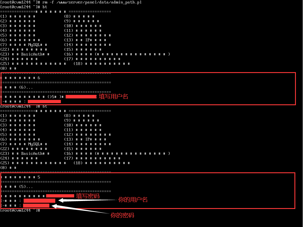 修改用户名和密码