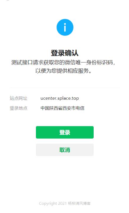 微信登录确认页