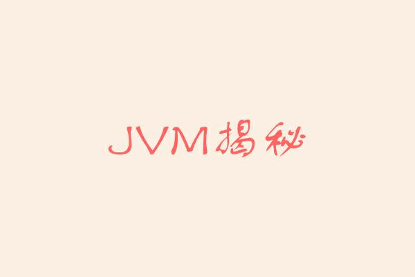 JVM系列-第12章-垃圾回收器