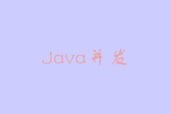 Java并发体系-第四阶段-AQS源码解读-[1]