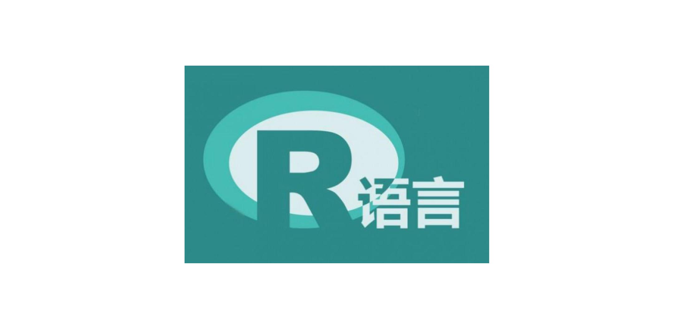 R语言操作基础