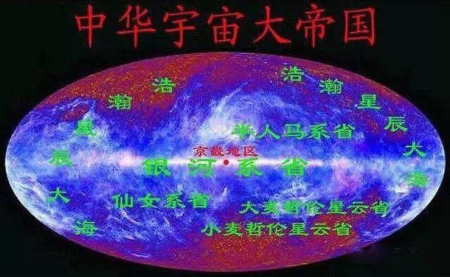 中华宇宙大帝国