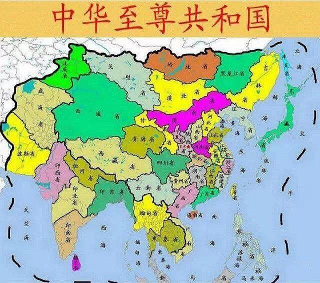 中华至尊共和国