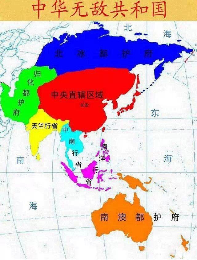 中华无敌共和国
