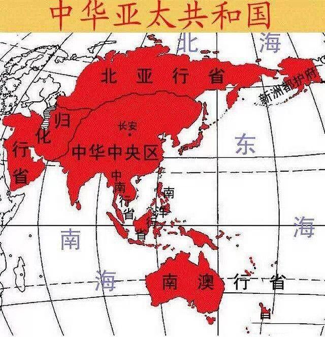 中华亚太共和国