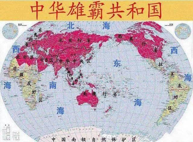 中华雄霸共和国