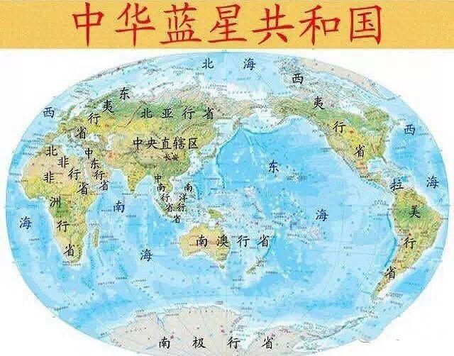 中华蓝星共和国