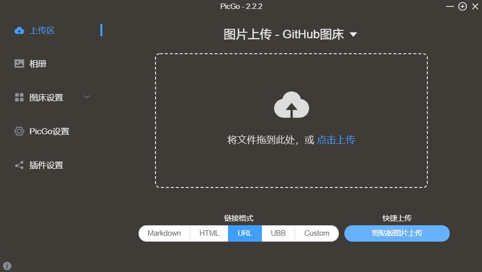 使用Github+PicGo+jsDelivr CDN搭建免费图床