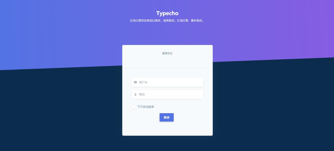 typecho博客程序系统后台美化源码