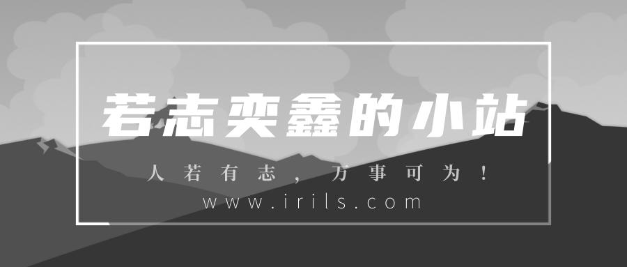 欢迎来到若志奕鑫的小站