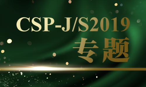 Csp-J2019游记
