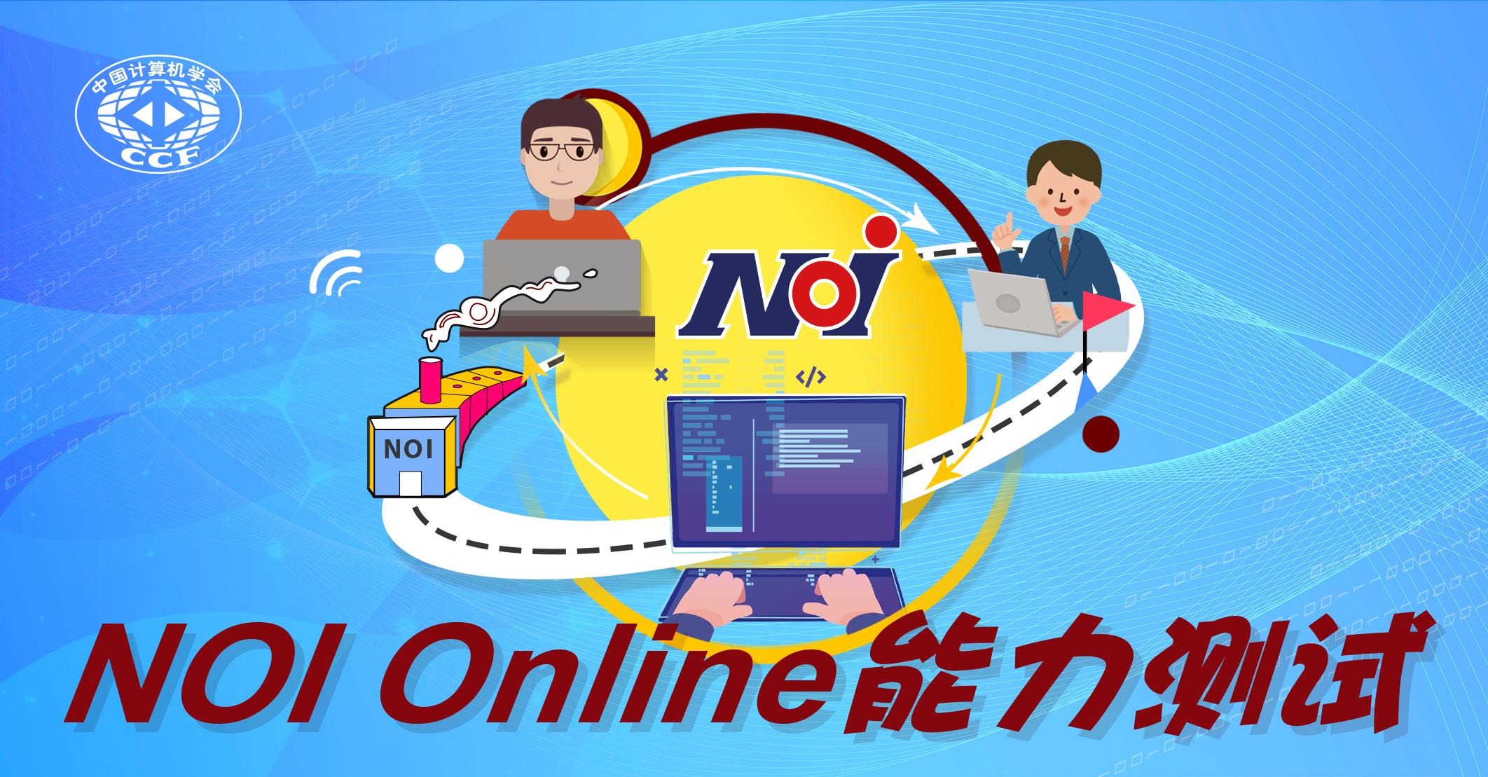 NOI-ONLINE-2020-第一场