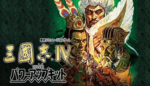 三国志4加强版的封面