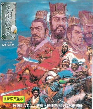 三国演义的封面