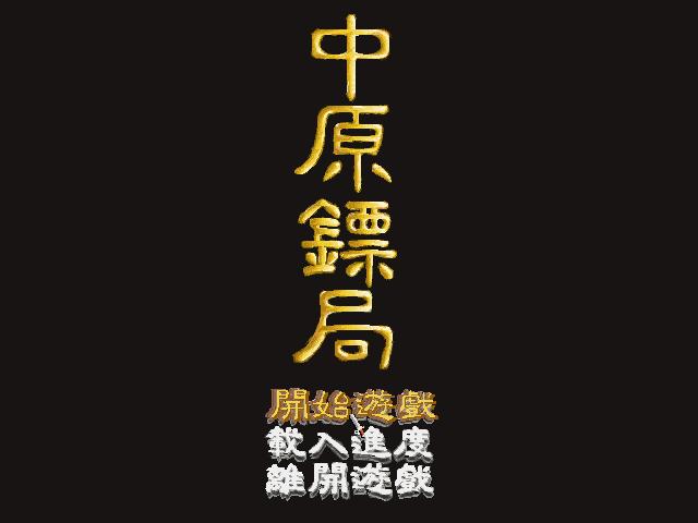 中原镖局的封面
