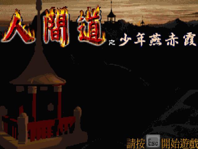 人间道少年燕赤霞的封面