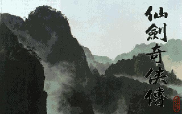仙剑奇侠传光盘版的封面