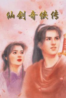 仙剑奇侠传的封面