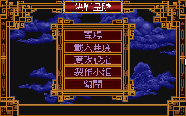 决战皇陵的封面