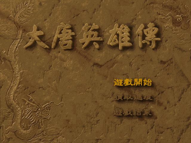 大唐英雄传的封面