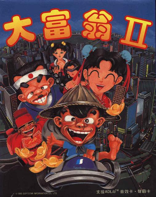 大富翁2的封面