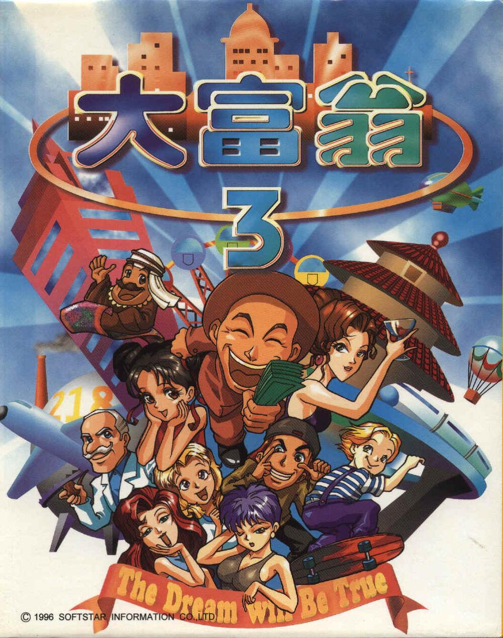 大富翁3的封面