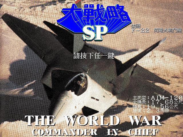 大战略SP的封面