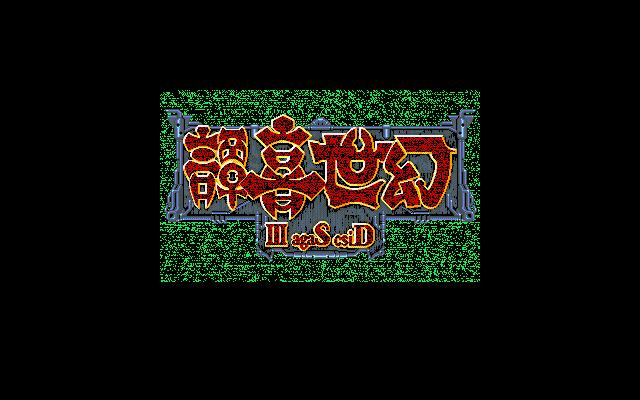 幻世喜谭的封面