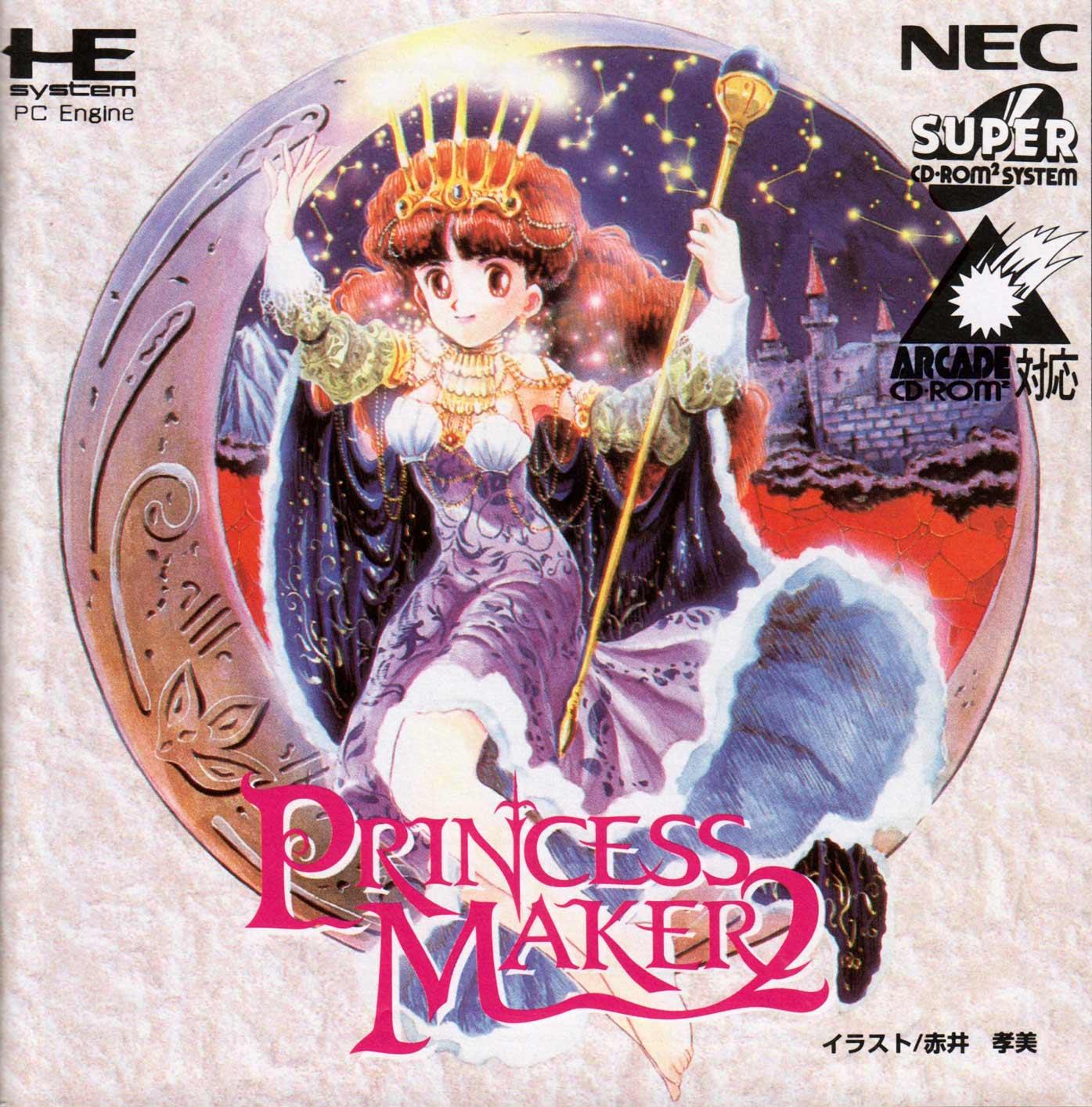 美少女梦工厂 2的封面
