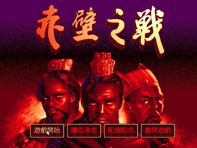 赤壁之战的封面