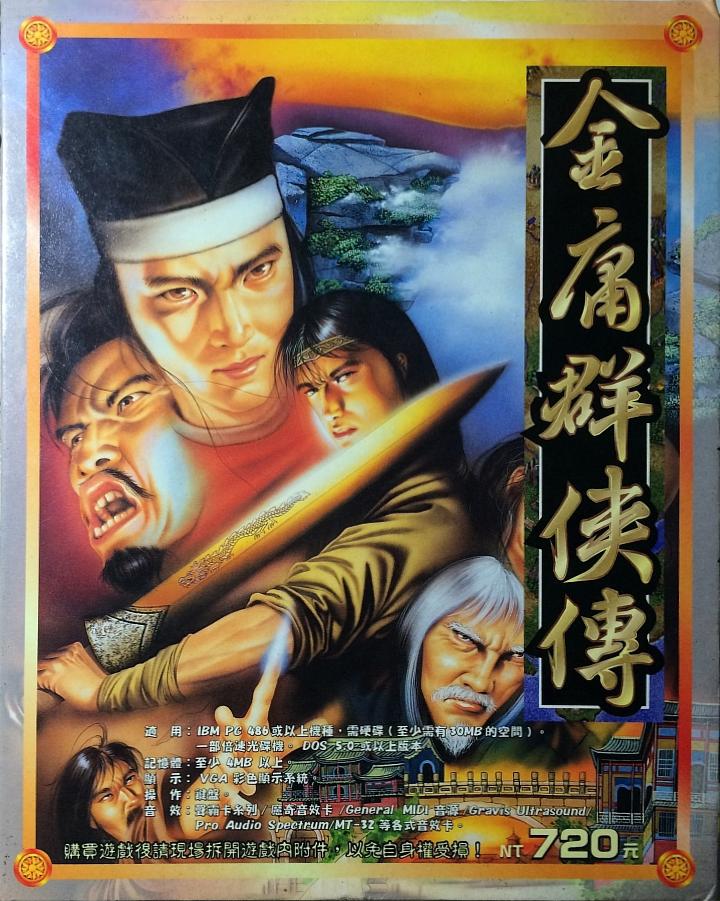 金庸群侠传的封面
