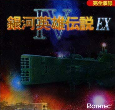 银河英雄传说4EX的封面