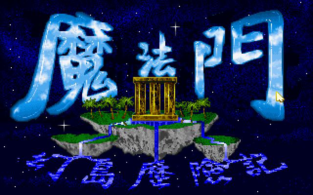 魔法门3幻岛历险记的封面