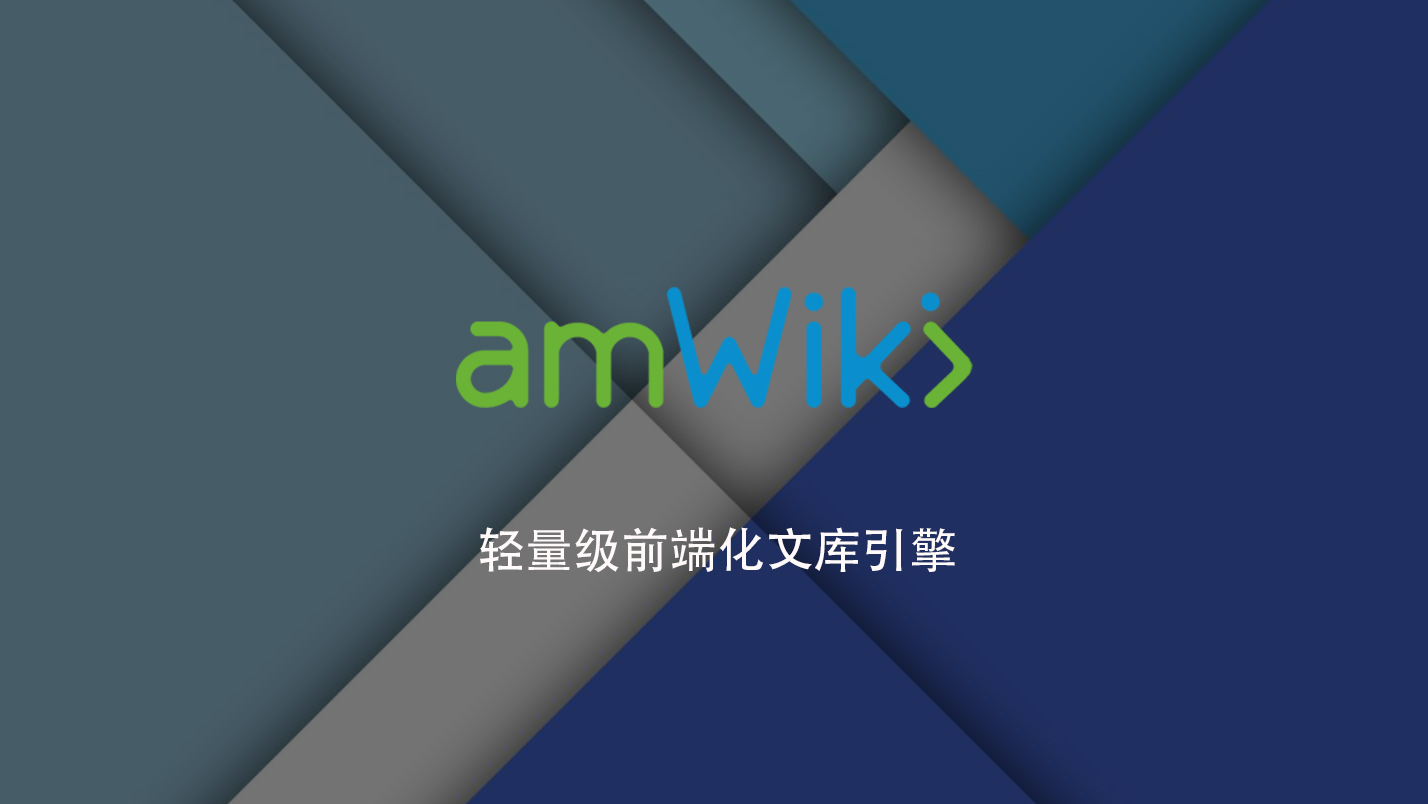 Windows 搭建 amWiki 轻文库