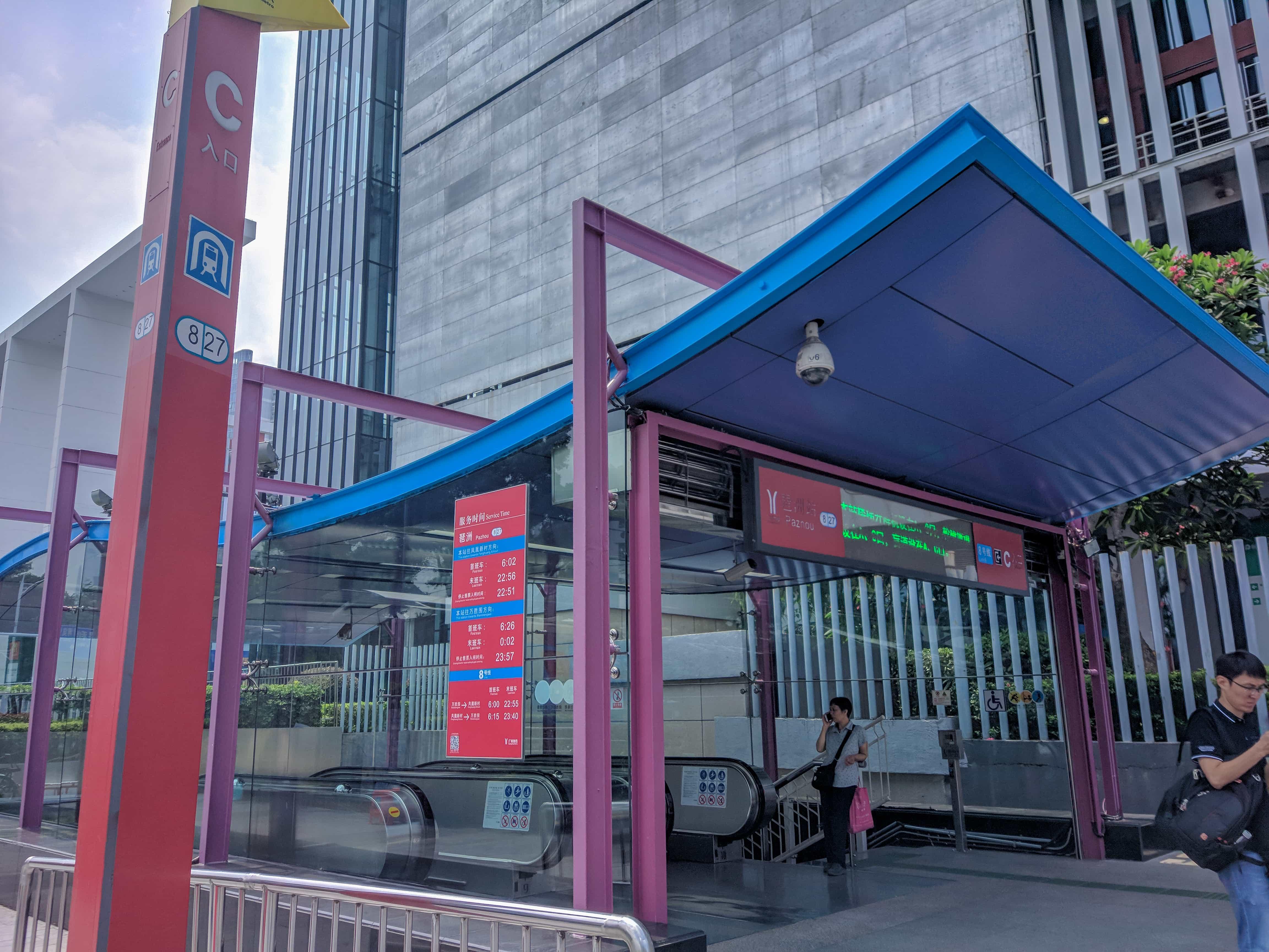 琶洲地铁口